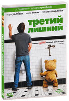 ������ ������ (DVD) / Ted