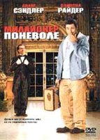 Миллионер поневоле (DVD) / Mr. Deeds / Deeds / Mister Deeds
