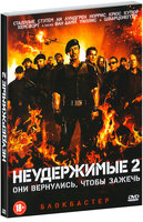 ����������� 2 (DVD) / The Expendables 2