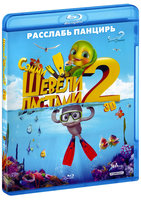 Шевели ластами 2 (Real 3D Blu-Ray) / Sammy's avonturen 2