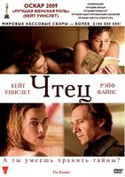 Чтец (DVD) / The Reader