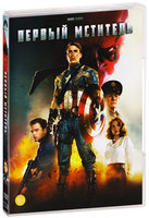 DVD Первый мститель / Captain America: The First Avenger