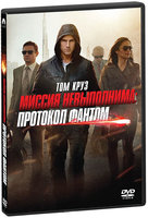 ������ �����������: �������� ������. ����������� ������� (DVD) / Mission: Impossible - Ghost Protocol
