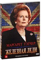 �������� ������: �������� ���� (DVD) / Margaret Thatcher: The Iron Lady