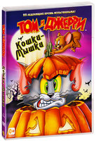 DVD ��� � ������: �����-����� / Tom And Jerry: Tricks & Treats