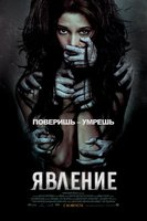 DVD Явление / The Apparition