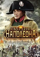 Гвардия Наполеона (DVD) / 1805: Riding for Napoleon