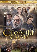 DVD ������ �����: ����� 1-8 (2 DVD) / The Pillars of the Earth