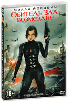 ������� ���: ��������� (DVD) / Resident Evil: Retribution