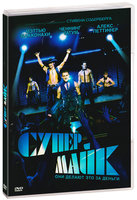����� ���� (DVD) / Magic Mike