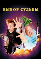 DVD ����� ������ / Tenacious D in The Pick of Destiny
