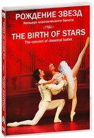 Рождение звезд. Концерт классического балета
