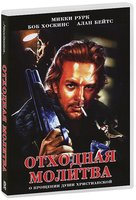 Отходная молитва (DVD) / A Prayer for the Dying