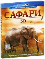 Blu-Ray ������ 3D (Real 3D Blu-Ray) / 3D Safari: Africa