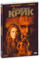 Последний крик (DVD) / Last Cry / Sexual Predator