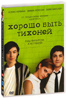 ������ ���� ������� (DVD) / The Perks of Being a Wallflower