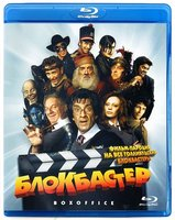 Blu-Ray Блокбастер (Blu-Ray) / Box Office