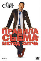 Правила съема: Метод Хитча (DVD) / Hitch