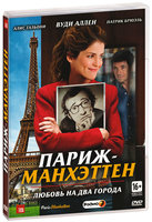 Париж-Манхэттен (DVD) / Paris-Manhattan