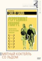 ������ �������� �� ����� (DVD) / Peppermint Frappe
