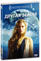 ������ ����� (DVD) / Another Earth