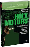 Корпорация «Святые моторы» (DVD) / Holy Motors