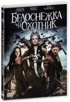 ���������� � ������� (DVD) / Snow White and the Huntsman