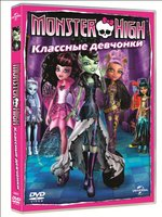 ����� ��������: �������� ��������. ����������� ������� (DVD) / Monster High: Ghoul's Rule!