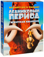 Blu-Ray Ледниковый Период: Гигантская коллекция (4 Blu-Ray + DVD) / Ice Age / Ice Age 2: The Meltdown / Ice Age: Dawn of the Dinosaurs/Ice Age: Continental Drift