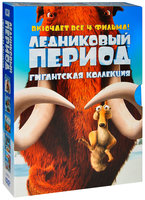 Ледниковый период. Гигантская коллекция (5 DVD) / Ice Age / Ice Age 2: The Meltdown / Ice Age: Dawn of the Dinosaurs/Ice Age: Continental Drift