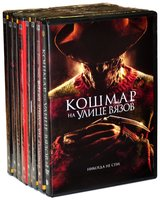 DVD Кошмар на улице Вязов (8 DVD) / Wes Craven's New Nightmare