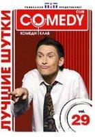 Лучшие шутки Comedy Club. Vol. 29