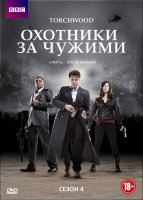 �������� �� ������: ����� 4 (DVD) / Torchwood. Season 4