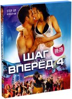 Шаг вперед 4 (Real 3D Blu-Ray) / Step Up Revolution
