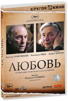 ������ (DVD) / Amour