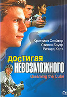 �������� ������������ (DVD) / Gleaming the Cube