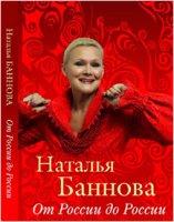 Наталья Баннова: От России до России