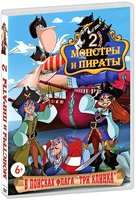 DVD ������� � ������. ����� 2: � ������� ����� ��� ������ / Monsters & Pirates
