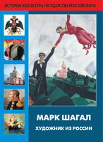 История и культура государства Российского. Марк Шагал – художник из России
