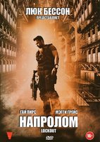 Напролом (DVD) / Lockout