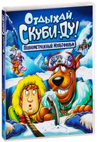 �������, �����-��! (DVD) / Chill Out, Scooby-Doo!