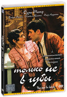 DVD Только не в губы / Pas sur la bouche / Not On the Lips
