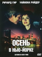 Осень в Нью-Йорке (DVD) / Autumn in New York