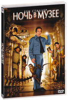 ���� � ����� (DVD) / Night at the Museum