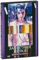 Запретная наука: Сезон 1, серии 6-13 (DVD) / Forbidden Science