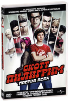 ����� �������� ������ ���� (DVD) / Scott Pilgrim vs. the World