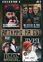 Арткино на DVD: Сборник 1 (4 в 1) (DVD) / Politist, adjectiv / Chelsea on the Rocks / I skoni tou hronou / Lourdes