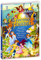 � ������ � ������: ������� ������������, ������ 2 (DVD) / Rapunzel / Jack and the Beanstalk / The Little Mermaid / Thumbelina / The Frog Prince