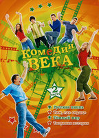 Комедии века: Часть 2 (DVD) / Russian Pizza Blues / Underworld / Where the Heart Is / A Tiger's Tale