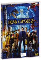 Ночь в музее 2 + подарок (2 DVD) / Night at the Museum: Battle of the Smithsonian